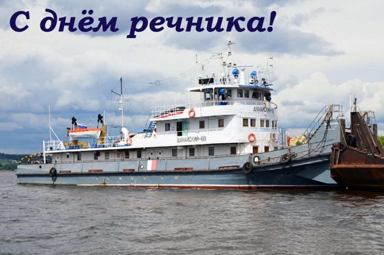 День речного и морского флота в открытках