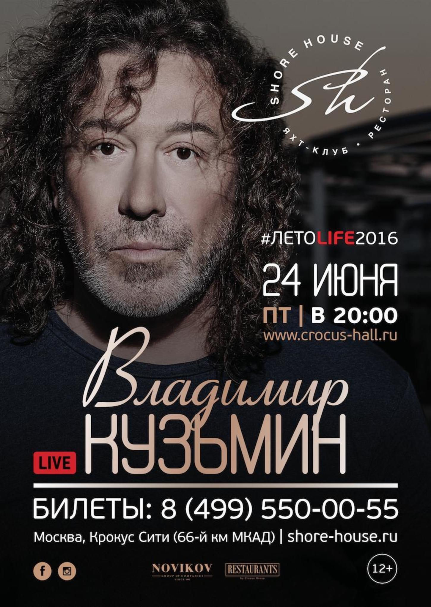 Концерты в Москве 2017билеты на концерты в Олимпийский