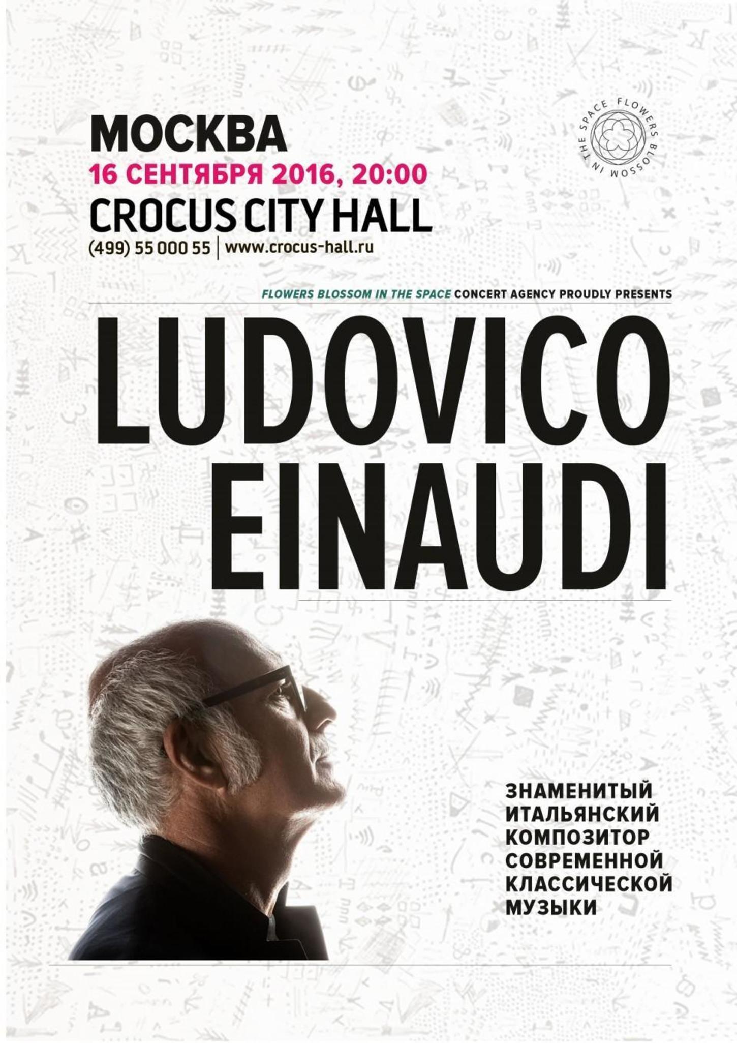 Билеты на концерт Эмина Агаларова Emin в Крокус Сити