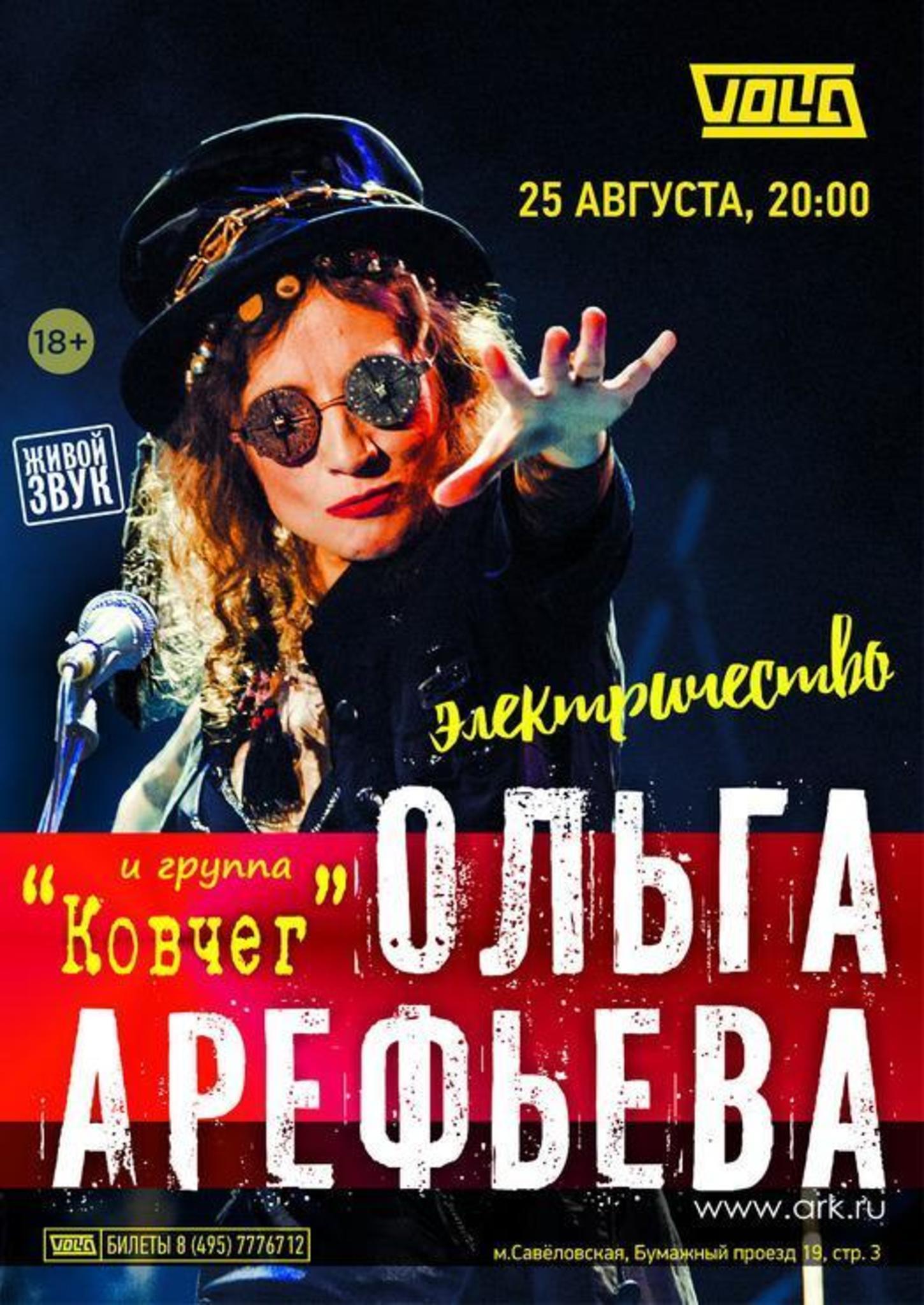 Песни  Ольга Арефьева и группа Ковчег