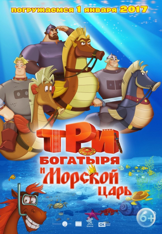 Три богатыря и Морской царь 2016  КиноПоиск