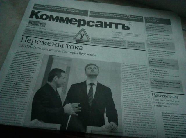 Онлайн газета есть работа уфа электронная версия реклама по теме форекс